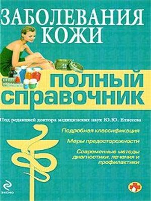 cover image of Заболевания кожи