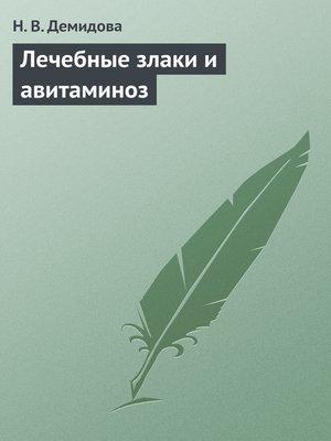 cover image of Лечебные злаки и авитаминоз