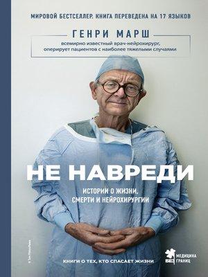 cover image of Не навреди. Истории о жизни, смерти и нейрохирургии