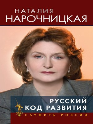 cover image of Русский код развития