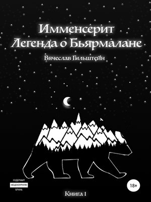 cover image of Имменсерит. Легенда о Бьярмалане