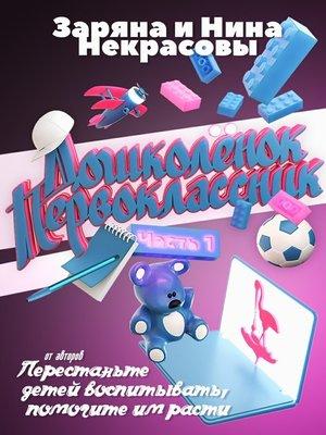 cover image of Дошколёнок– первоклассник. Часть1
