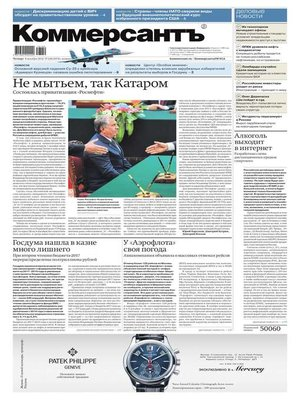 cover image of КоммерсантЪ (понедельник-пятница) 228-2016