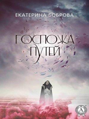 cover image of Госпожа Путей