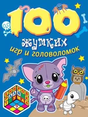 cover image of 100 жутких игр и головоломок