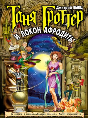 cover image of Таня Гроттер и локон Афродиты