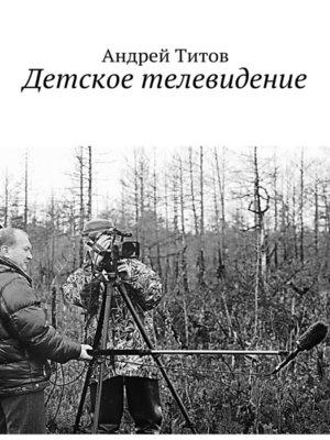 cover image of Детское телевидение