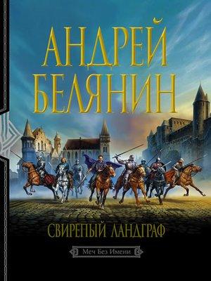 cover image of Свирепый ландграф