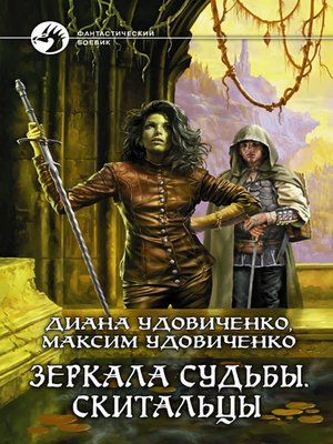 cover image of Скитальцы