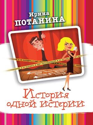 cover image of История одной истерии