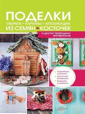 cover image of Поделки, обереги, картины, аппликации из семян, косточек и других природных материалов