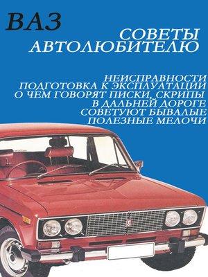 cover image of ВАЗ. Советы автолюбителю