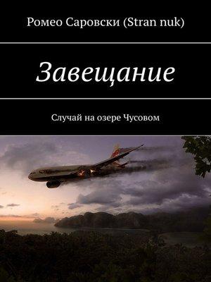cover image of Завещание. Случай наозере Чусовом