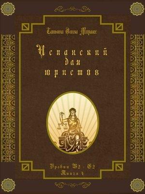 cover image of Испанский для юристов. Уровни В2—С2. Книга4