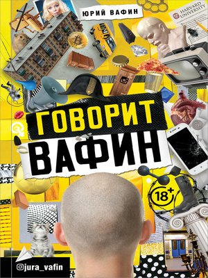 cover image of Говорит Вафин