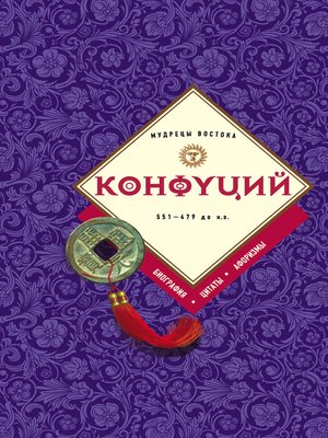cover image of Конфуций