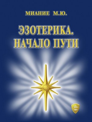 cover image of Эзотерика. Началопути