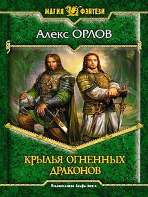 cover image of Крылья огненных драконов
