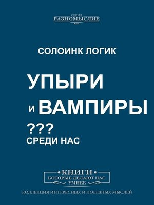 cover image of Упыри иВампиры