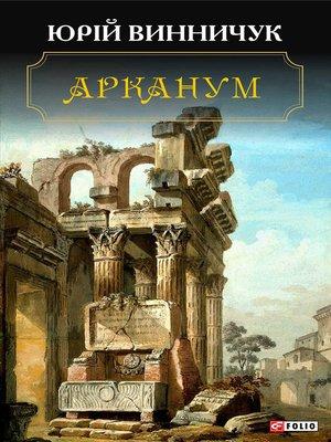 cover image of Арканум