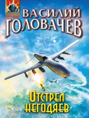 cover image of Отстрел негодяев