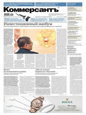 cover image of Коммерсантъ (понедельник-пятница) 70-2015