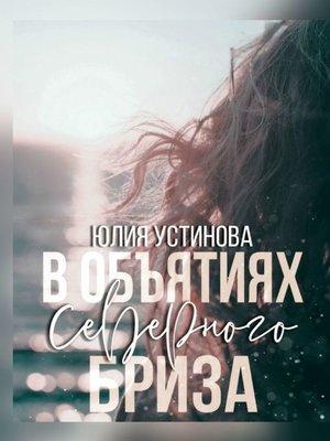 cover image of В объятиях северного бриза