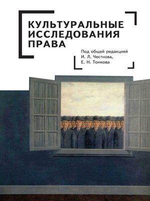 cover image of Культуральные исследования права