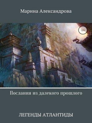 cover image of Затерянные во времени
