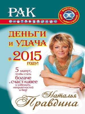cover image of Рак. Деньги и удача в 2015 году