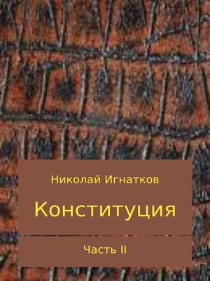 cover image of Конституция. Часть 2