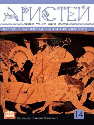 cover image of Журнал Аристей. Вестник классической филологии и античной истории. Том XIV. 2016