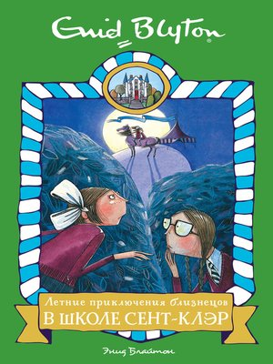 cover image of Летние приключения близнецов в школе Сент-Клэр