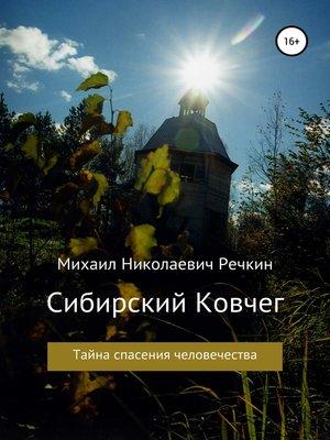 cover image of Сибирский Ковчег