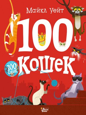 cover image of 100 кошек