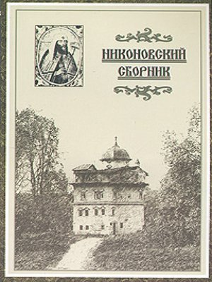 cover image of Никоновский сборник
