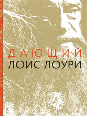 cover image of Дающий