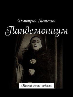 cover image of Пандемониум. Мистические повести