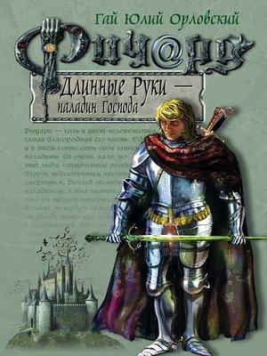 cover image of Ричард Длинные Руки – паладин Господа