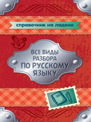 cover image of Все виды разбора по русскому языку. 5-9 классы