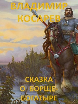 cover image of Сказка о Борще-богатыре