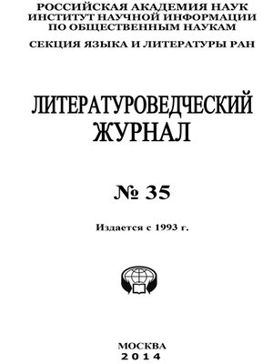 cover image of Литературоведческий журнал №35 / 2014