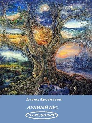 cover image of Лунный пес
