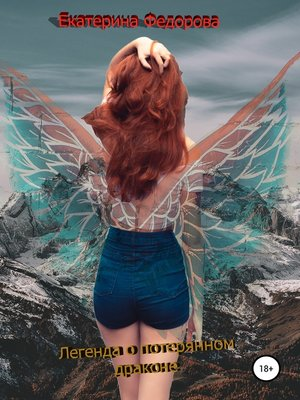 cover image of Легенда о потерянном драконе
