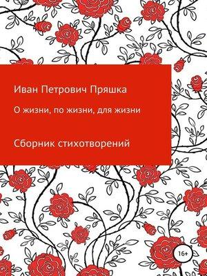 cover image of О жизни, по жизни, для жизни. Сборник стихотворений