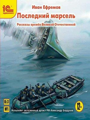 cover image of Последний марсель. Рассказы времен Великой Отечественной