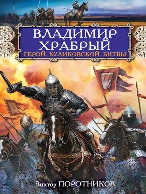 cover image of Владимир Храбрый. Герой Куликовской битвы
