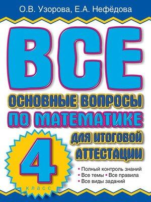cover image of Все основные вопросы по математике для итоговой аттестации. 4 класс