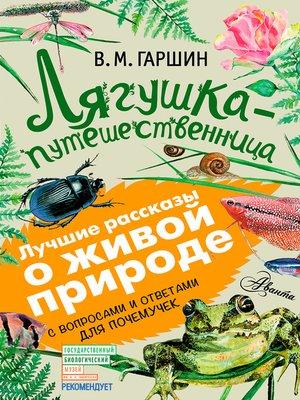 cover image of Лягушка-путешественница. С вопросами и ответами для почемучек