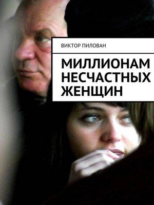 cover image of Миллионам несчастных женщин